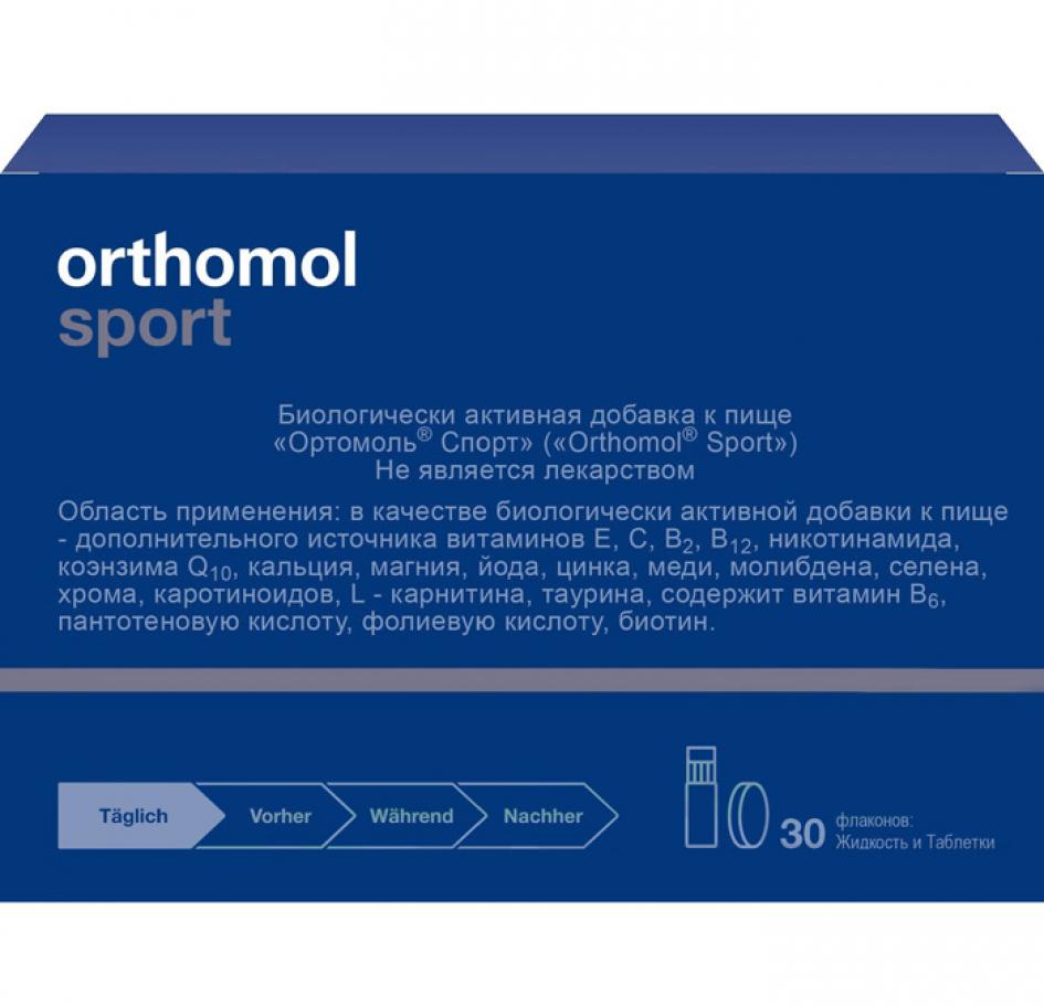 Orthomol Sport с таурином новая упаковка
